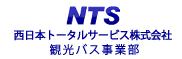 西日本トータルサービス株式会社観光バス事業部